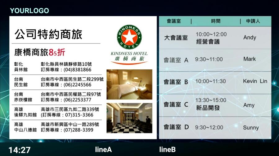 商務資訊 - 會議排程