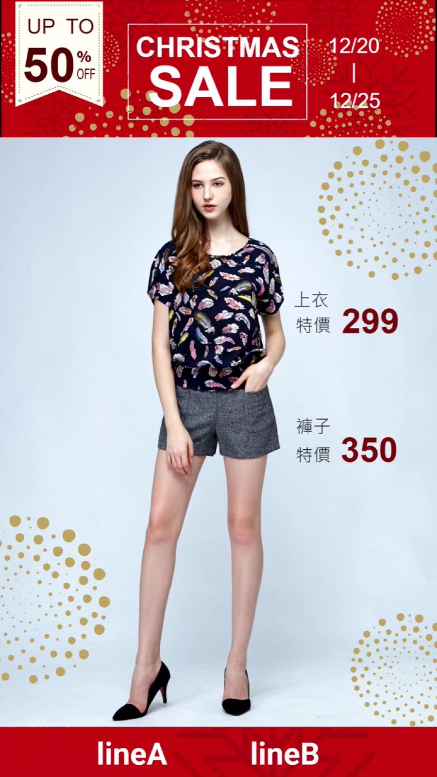 流行女裝 - 冬季促銷